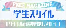 横浜国立大学専用お部屋探しマガジン