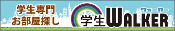 東京経済大学 進学・賃貸情報